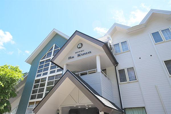 箱根芦ノ湖 ホテルラクーン 25室カジュアル旅館